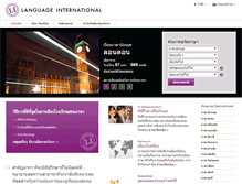 Tablet Preview of languageinternational.co.th